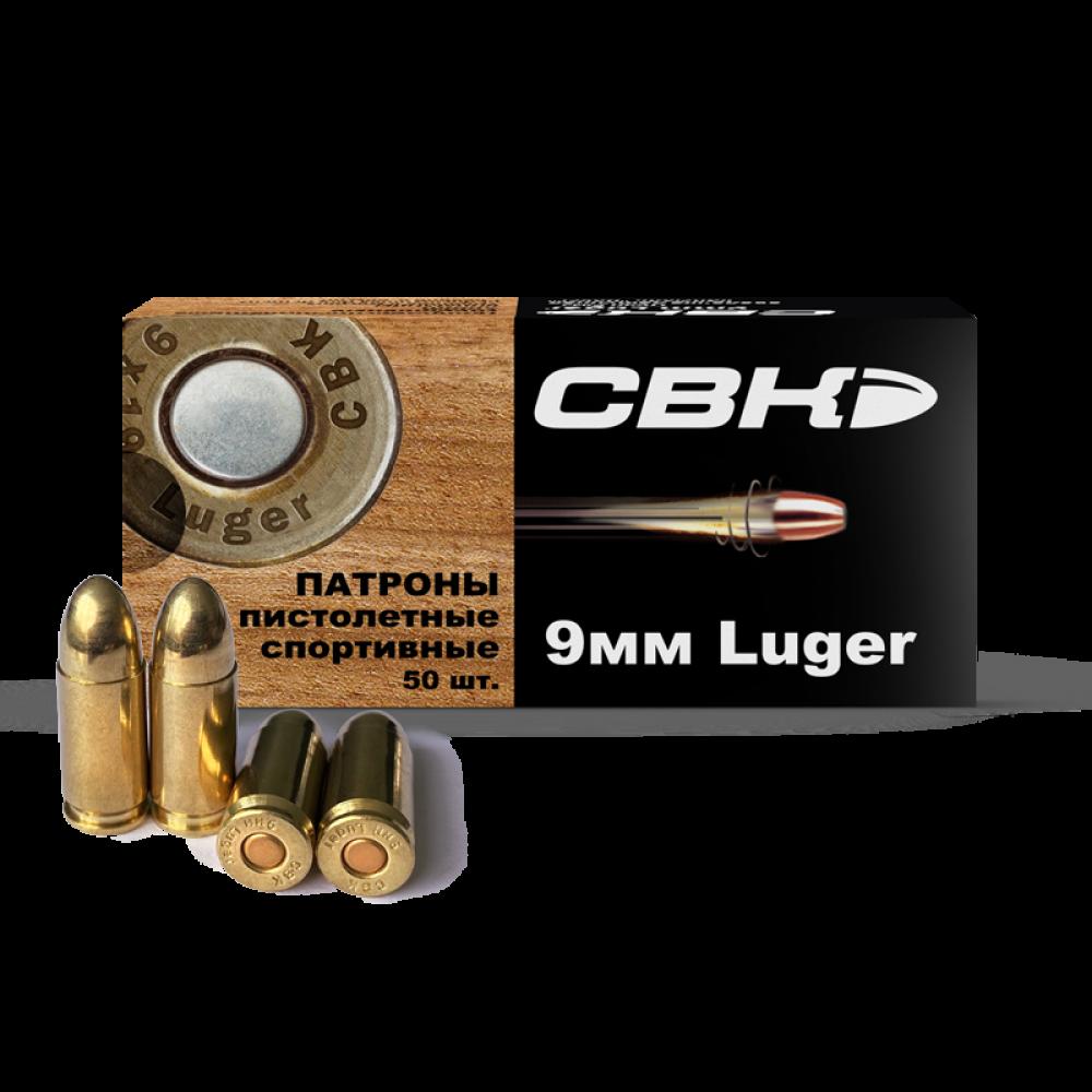 SVK 9mm Luger