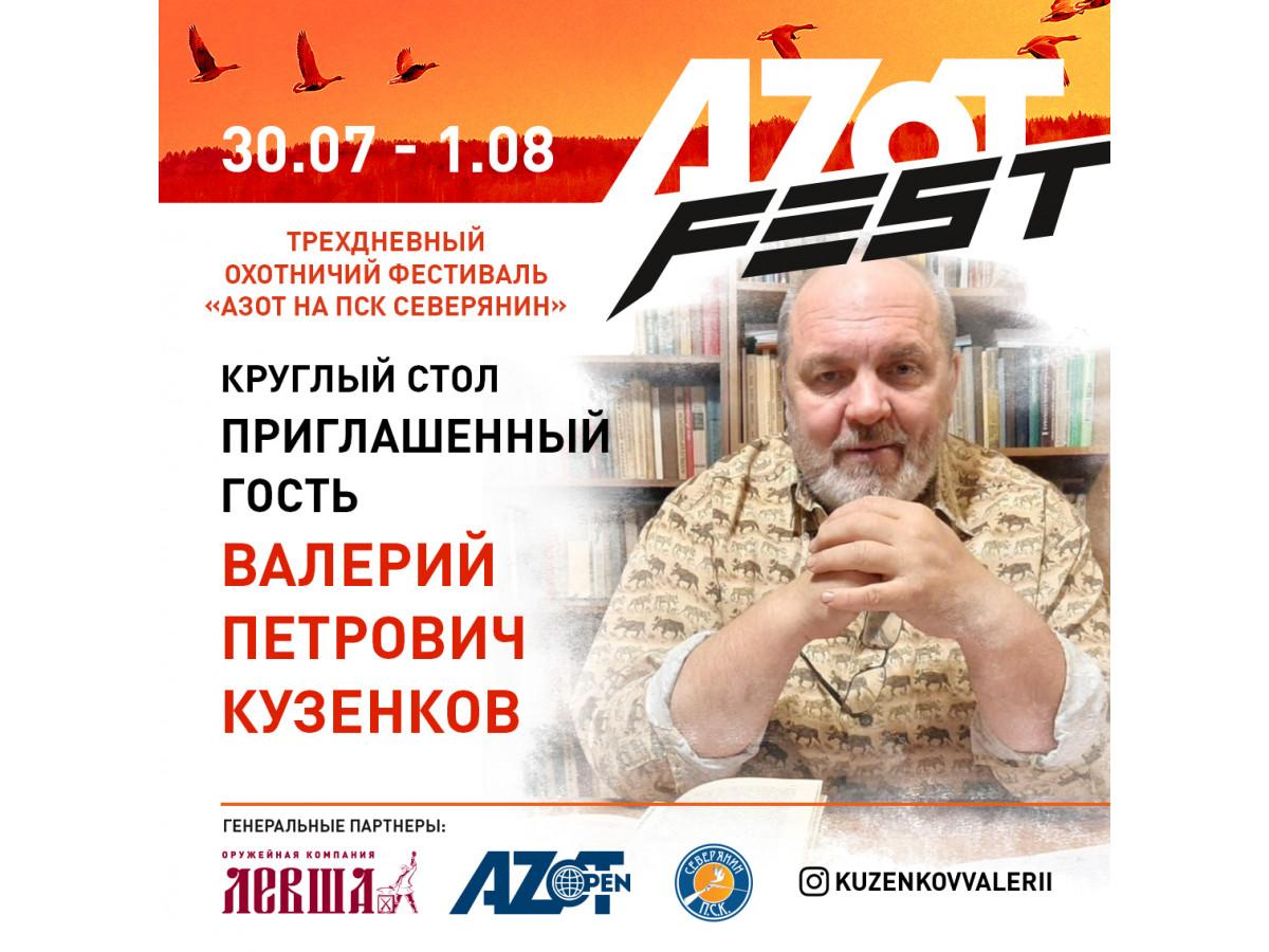 The invited guest of the festival is V.P. Kuzenkov.
