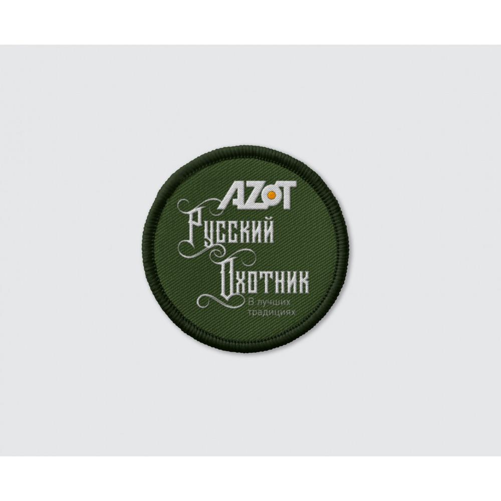 "Patch ""Azot. Russian hunter"""