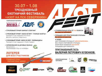 "Open Hunting Fest ""AZOT"""