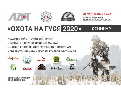 Дорогие друзья, 21 марта в ССК ВОО Кузьминки пройдет очередной, охотничий фестиваль «Охота на гуся» 2020.